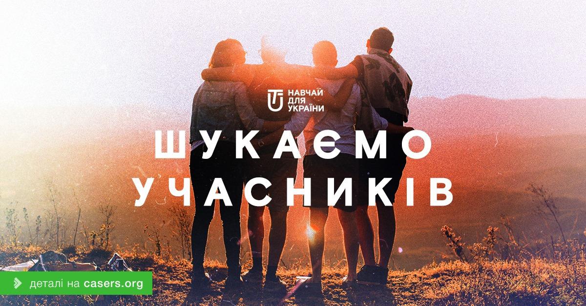 Успішний старт кар'єри разом із «Навчай для України»