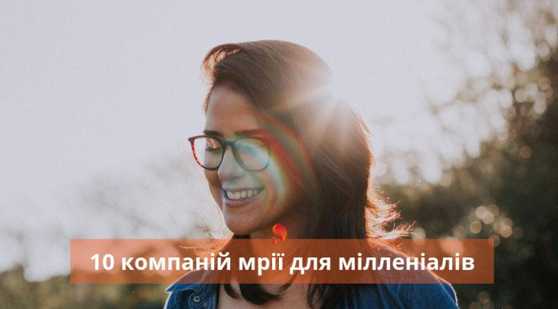 10_компаній_мрії