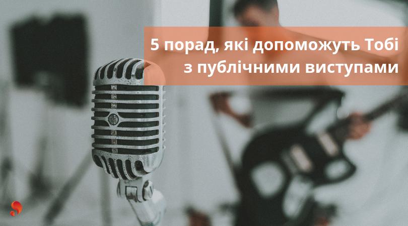 5 порад, які допоможуть Тобі з публічними виступами