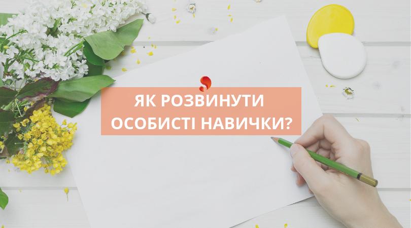 Як розвинути особисті навички?