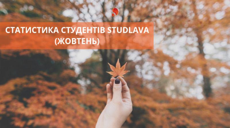 Студенти в жовтні: Статистика